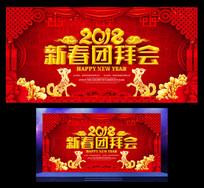 2018狗年新春团拜会
