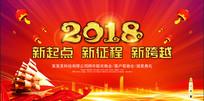 2018企业新年晚会背景
