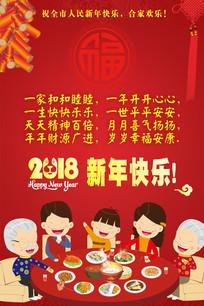 2018新年祝福喜庆海报