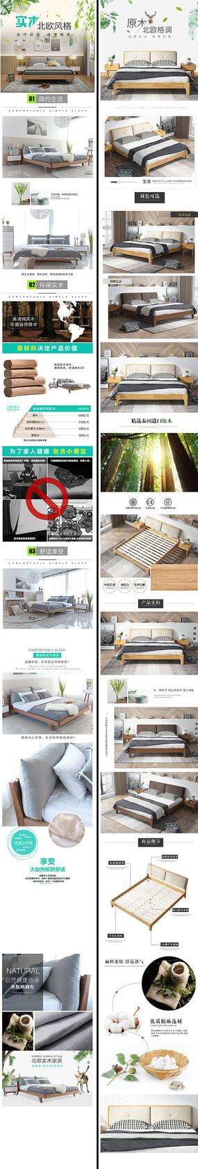北欧风格实木床详情页模板