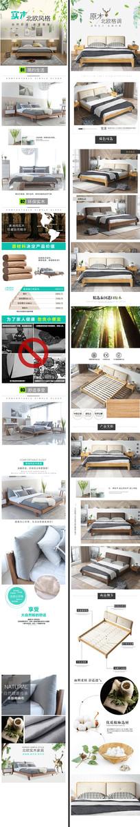 北欧风格实木床详情页模板 PSD