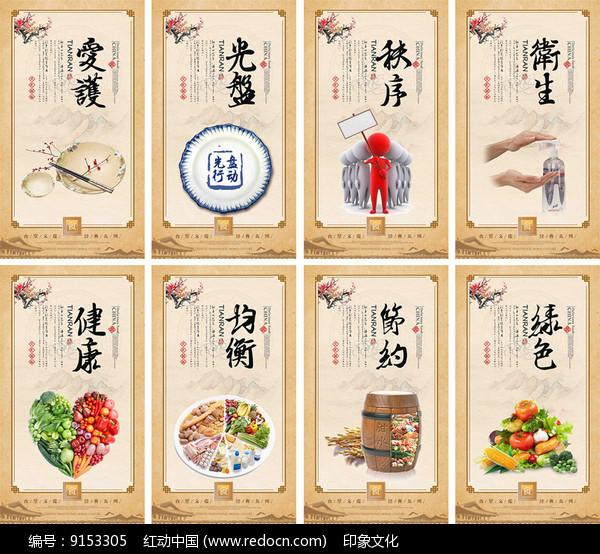 餐饮食堂文化宣传展板图片