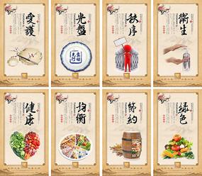 餐饮食堂文化宣传展板