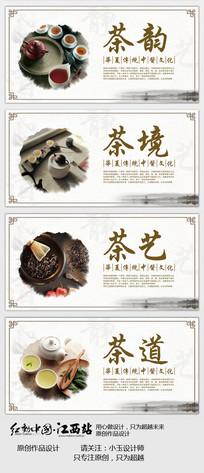 茶文化展板设计
