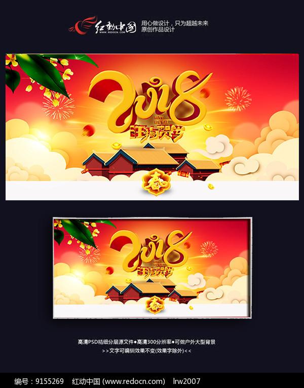 创意2018春节狗年海报设计图片