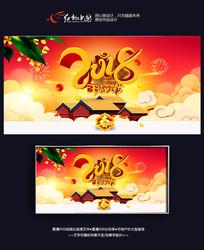 创意2018春节狗年海报设计