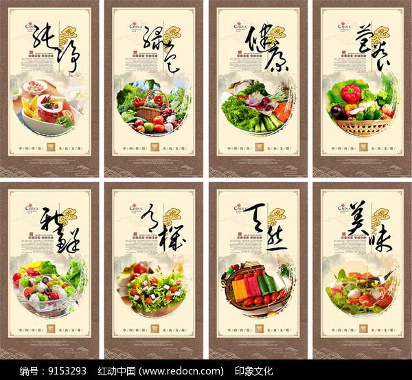 创意食堂文化宣传展板设计图片