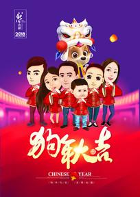 春节恭喜发财海报设计