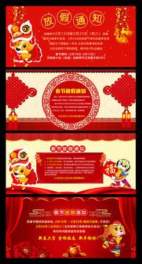 春节过年快递放假通知公告