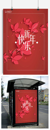 春节简约大气新年快乐海报设计