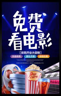 电影院宣传海报设计