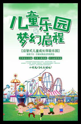 儿童乐园海报设计