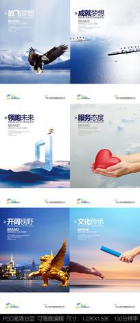 公司企业文化展板设计