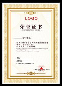 公司荣誉证书模板 PSD