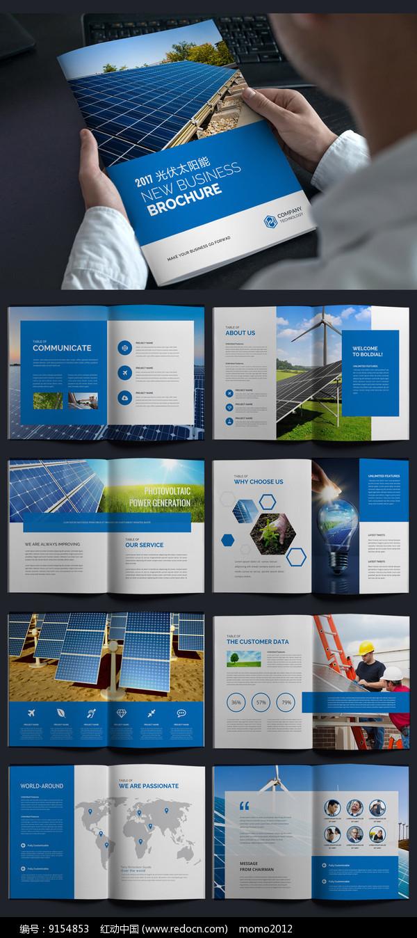 光伏太阳能发电科技画册图片