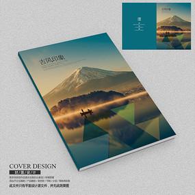 古风印象创意旅游杂志画册封面