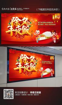 红色大气除夕年夜饭促销海报