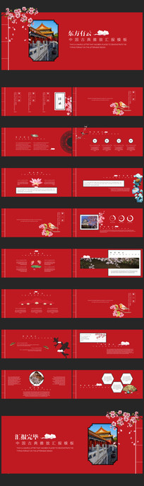 红色古典中国风PPT模板