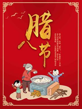 红色腊八节喜庆节日海报