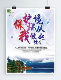 环境保护从我做起海报设计