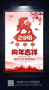 简约2018狗年吉祥海报设计