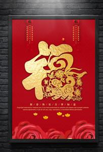 简约大气喜庆新年福字海报
