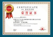简约蓝色横版企业认证证书模板 PSD