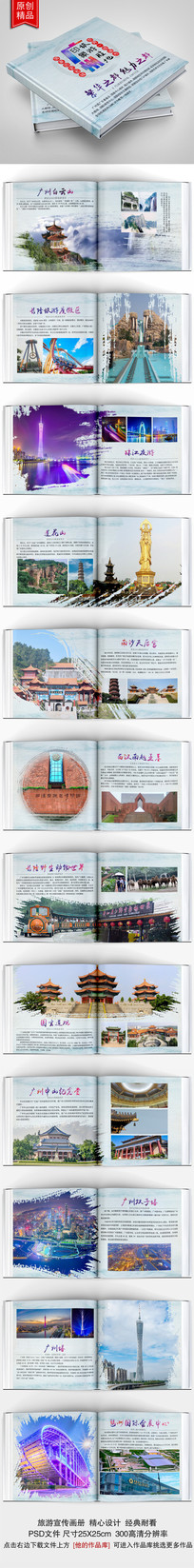经典中国风广州印象旅游画册