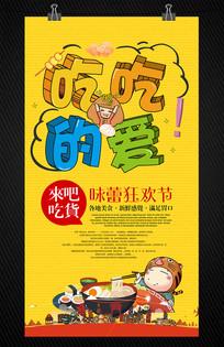 酒店餐馆小吃美食节活动海报