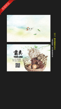菌类名片设计 PSD