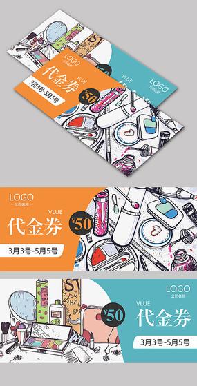 卡通化妆品促销代金券优惠券 PSD
