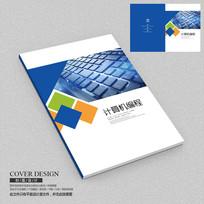 蓝色现代科技数据画册封面
