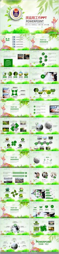 绿色清新质监局工作PPT模板 pptx