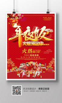 年夜饭火爆预定中海报设计