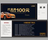 汽车行业优惠券模板 PSD
