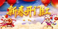 企业春节背景板