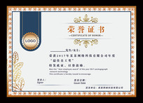 企业认证证书模板 PSD
