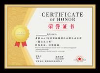 企业荣誉证书模板 PSD