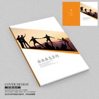企业杂志月刊商业封面设计