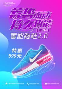 时尚休闲运动鞋宣传海报