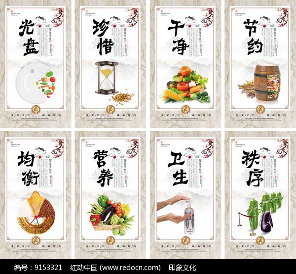 食堂文化宣传口号展板图片