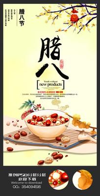 手绘插画中国风腊八节海报设计