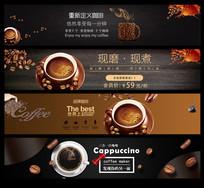 淘宝天猫咖啡海报