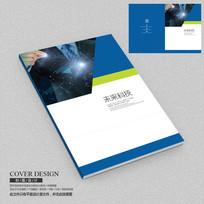 未来科技商务画册封面