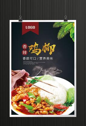 香辣鸡柳饭海报