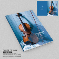 小提琴培训招生宣传册