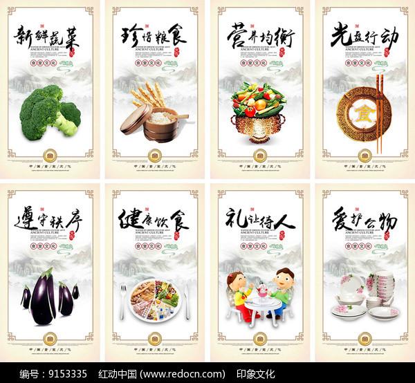 校园食堂餐饮文化宣传展板图片