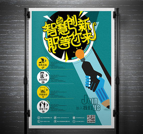 校园招聘海报