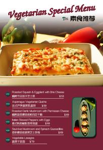 西餐厅素食菜单设计