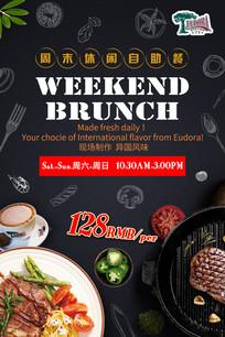 西餐厅周末自助餐宣传海报